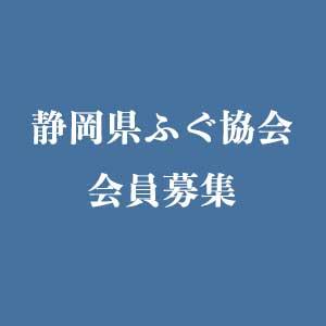 静岡県ふぐ協会会員募集